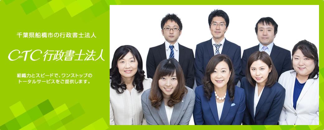 千葉県船橋市の行政書士法人 CTC行政書士法人 - 組織力とスピードで、ワンストップのトータルサービスをご提供します。