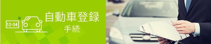 自動車登録手続