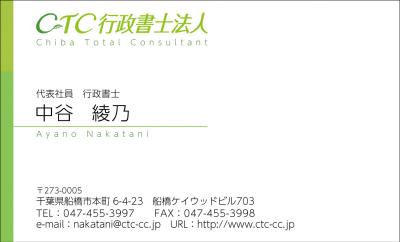 CTC_meishi_nakatani